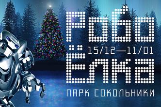Фото №27 - Ёлки-2014: выбираем лучшие новогодние представления для детей