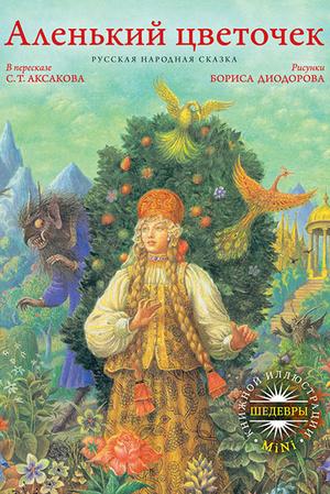 Фото №2 - Неоригинальная классика: 6 русских сказок по заимствованным сюжетам