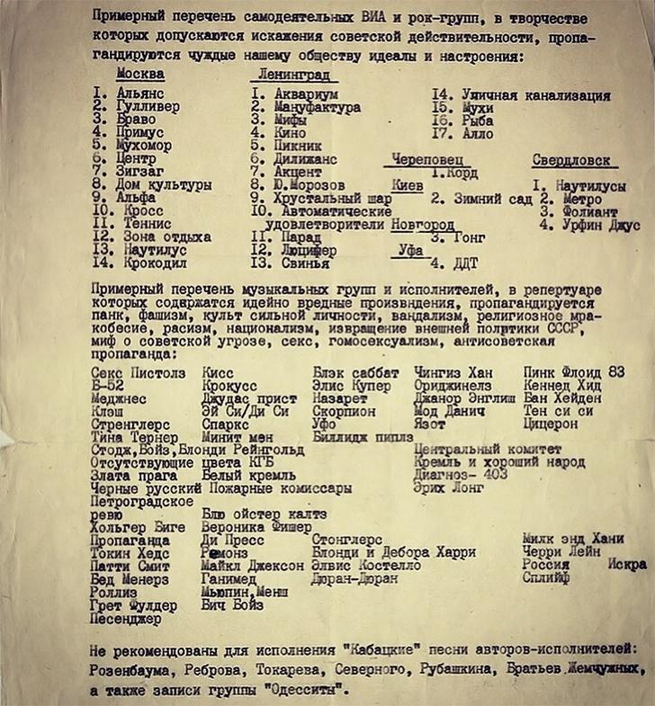 Фото №3 - Заграничные музыканты, запрещенные в СССР