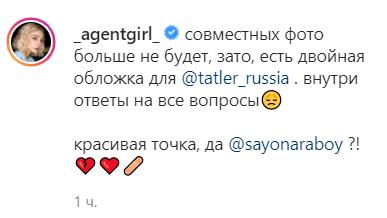 Фото №2 - Настя Ивлеева впервые прокомментировала развод с Элджеем