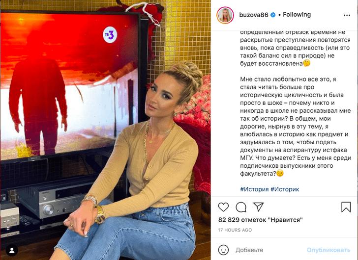 Фото №2 - Ольга Бузова объявила о намерении поступить в МГУ