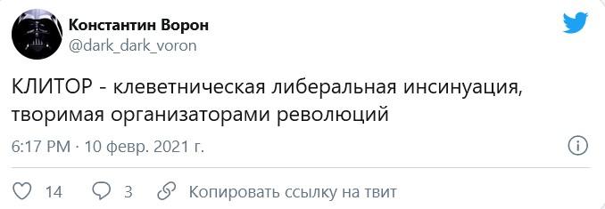 Фото №1 - Лучшие шутки про клитор и арест Славы КПСС