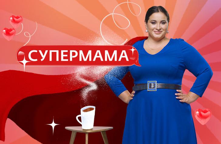 Фото №1 - Лучшие мамы страны встретятся в новом реалити канала «Ю»