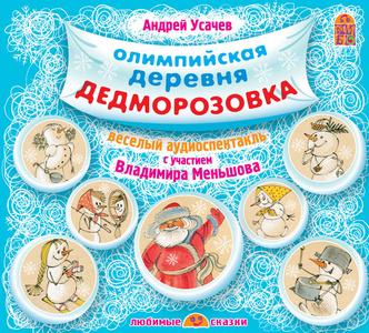 Фото №1 - Новые приключения снеговиков в волшебной деревне Дедморозовке