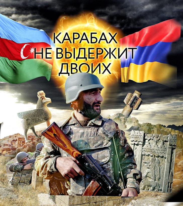 Фото №1 - Карабах не выдержит двоих: почему обе стороны правы и неправы одновременно
