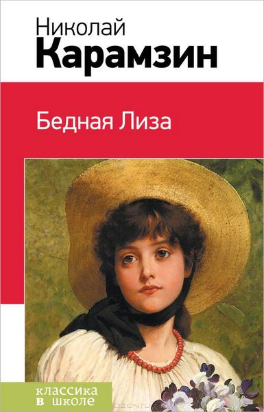 Фото №5 - 10 книжных бестселлеров XIX века, актуальных и в наше время