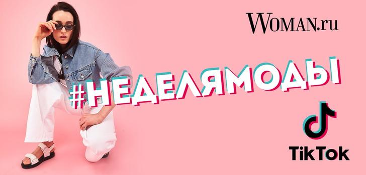Фото №1 - Покажите свои образы в челлендже Woman.ru и TikTok!