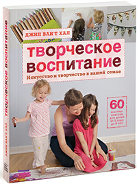 Фото №6 - 5 идей из книг о творческом воспитании детей